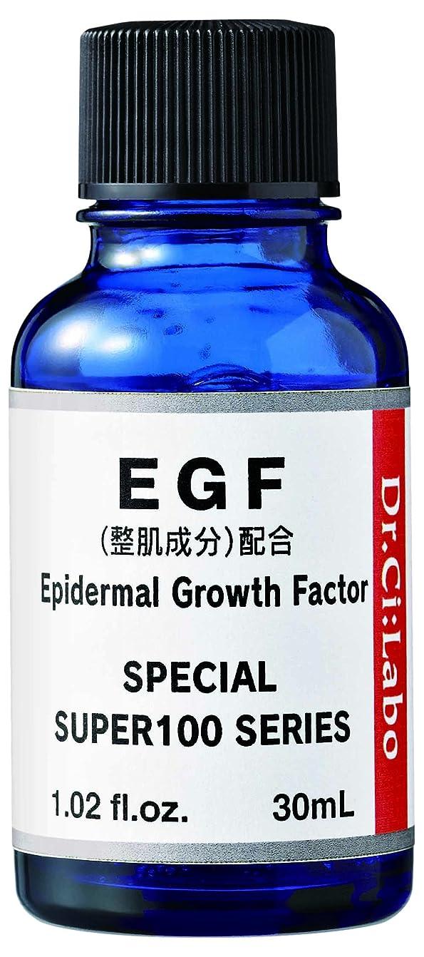 例外ライトニング意志に反するドクターシーラボ スーパー100シリーズ EGF 30mL 原液化粧品