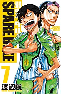 弱虫ペダル SPARE BIKE 7 (7) (少年チャンピオン・コミックス)