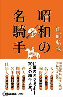 昭和の名騎手 (競馬ポケット)