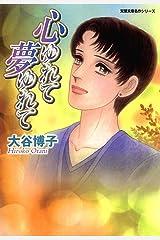 心ゆれて 夢ゆれて ペンションやましなシリーズ (ジュールコミックス) Kindle版