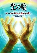 Wheels of Light = Hikari no wa : Ora no shinpi to seinaru iyashi [Japanese Edition]