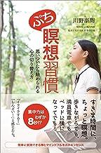 表紙: ぷち瞑想習慣 | 川野 泰周