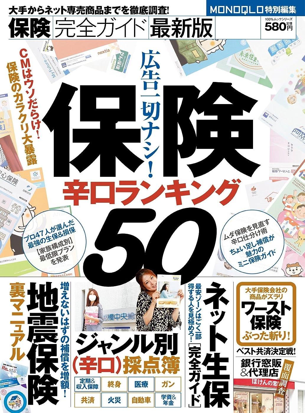 有用名門バター保険完全ガイド―保険辛口ランキング50― (100%ムックシリーズ)