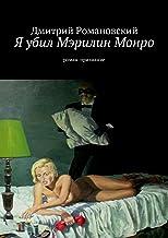 Я убил Мэрилин Монро: роман-признание (Russian Edition)