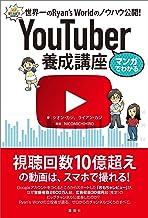 表紙: マンガでわかる YouTuber養成講座 世界一のRyan's Worldのノウハウ公開! | ライアン・カジ