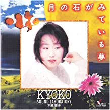 Tsuki No Ishi Ga Miteiru Yume