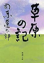 表紙: 草原の記(新潮文庫) | 司馬 遼太郎