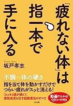 表紙: 「疲れない体」は指一本で手に入る (SB文庫)   坂戸 孝志