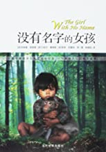 The Girl With No Name (Chinese Edition)