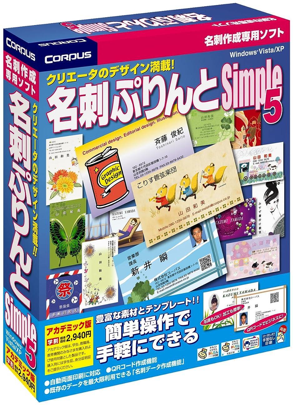 お尻操縦する第五名刺ぷりんと Simple 5 アカデミック版