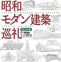 表紙: 昭和モダン建築巡礼 西日本編 | 宮沢洋