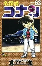 表紙: 名探偵コナン(63) (少年サンデーコミックス) | 青山剛昌