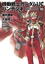 機動戦士ガンダムUC バンデシネ(16) (角川コミックス・エース)