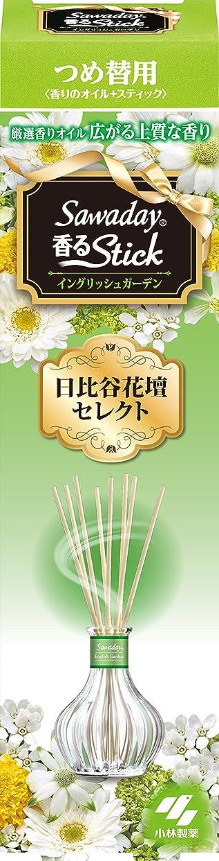 どれでも慣れる不可能なサワデー香るスティック日比谷花壇セレクト 消臭芳香剤 詰め替え用 イングリッシュガーデン 70ml
