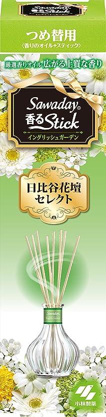 ループグリット嘆くサワデー香るスティック日比谷花壇セレクト 消臭芳香剤 詰め替え用 イングリッシュガーデン 70ml