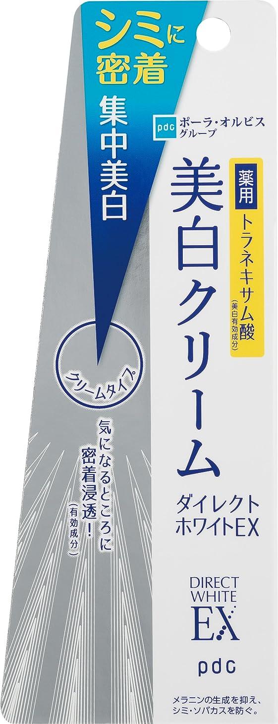 ロババッテリー裁定ダイレクトホワイトEX 美白クリーム 25g (医薬部外品)