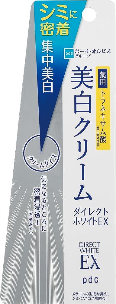 貫入隙間変装したダイレクトホワイトEX 美白クリーム 25g (医薬部外品)