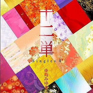 【Amazon.co.jp限定】十二単~Singles 4~(初回限定盤)(メガジャケ付き)