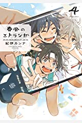 春風のエトランゼ(4)【特典付】 (onBLUE comics) Kindle版
