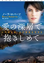 表紙: 愛の深層で抱きしめて(上) (扶桑社BOOKSロマンス)   香山栞