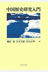 中国歴史研究入門 単行本(ソフトカバー)