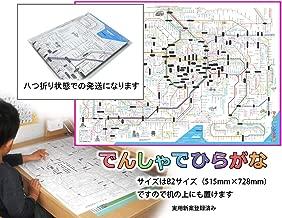 「でんしゃでひらがな1」 東京(関東、首都圏) (★八つ折り封筒発送★) 【子供向け ひらがなの電車の路線図】 3歳より~ 【路線図屋】 何枚でも送料同じ
