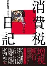 表紙: 消費税日記 ~検証 増税786日の攻防 | 伊藤 裕香子