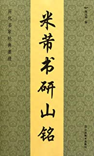 Mi Fu Calligraphy Yan Shan Inscription - Classic Calligraphies of Past Dynasties (Chinese Edition)