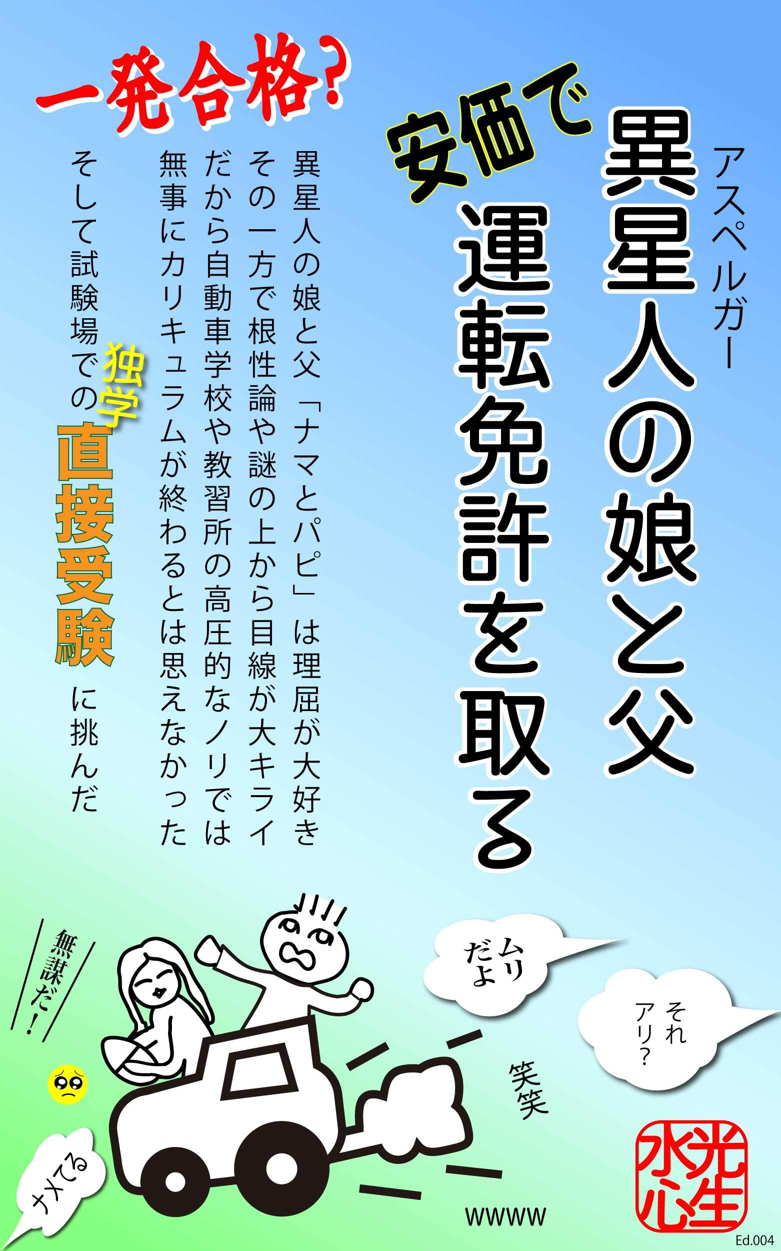 daughter and father get a car license at a low cost: daughter and father self-taught the rules of the earth and obtained a car license (Japanese Edition)