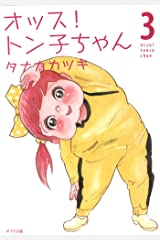オッス! トン子ちゃん 3 (ポプラ文庫) Kindle版