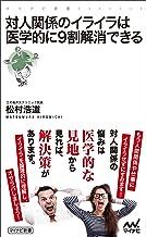 表紙: 対人関係のイライラは医学的に9割解消できる (マイナビ新書) | 松村 浩道