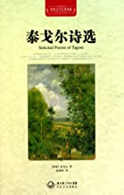 Selected Poems Of Tagore (Chinese Edition)