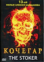 The Stoker / Kochegar / Кочегар Aleksey Balabanov Russian Crime Drama Movie [Language: Russian; Subtitles: English] DVD NTSC ALL REGIONS