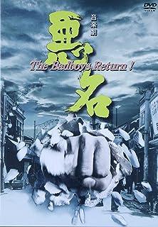 悪名~The Badboys Return! [DVD]