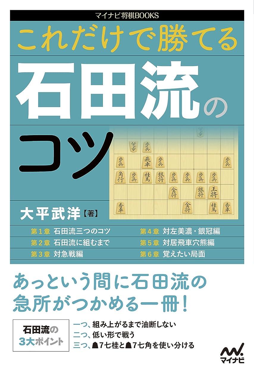 トークン機械的ブレイズこれだけで勝てる 石田流のコツ (マイナビ将棋BOOKS)