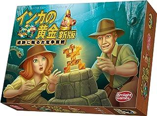 アークライト インカの黄金 新版 完全日本語版 (3-8人用 20-40分 8才以上向け) ボードゲーム