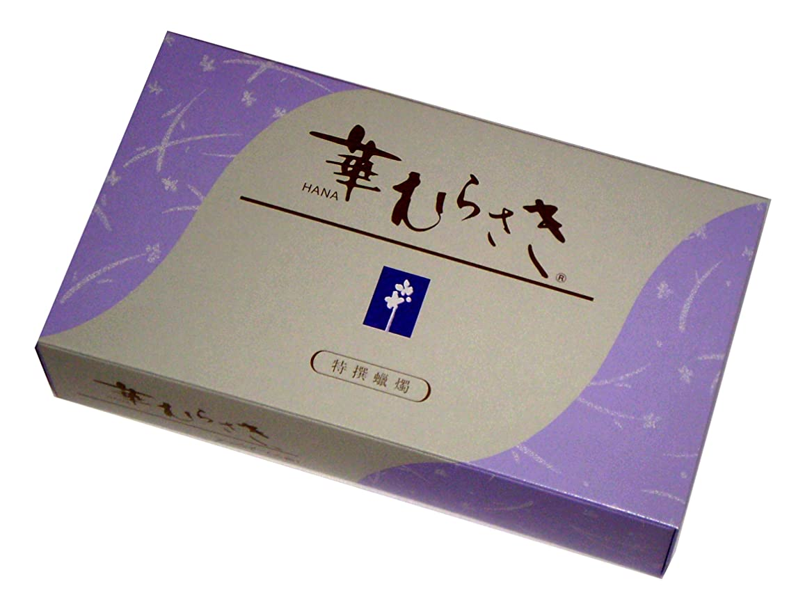 ウルル悪魔症状東海製蝋のろうそく 花びらローソク 華むらさき プチ 大箱