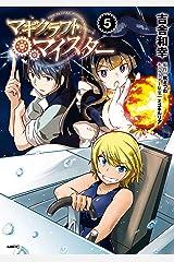 マギクラフト・マイスター 5 (MFC) Kindle版