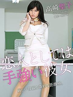 恋人としては手強い彼女 高崎聖子※直筆サインコメント付き 解禁グラビア写真集