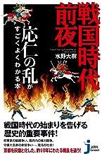 表紙: 戦国時代前夜 応仁の乱がすごくよくわかる本 (じっぴコンパクト新書) | 水野 大樹