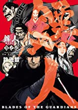表紙: 鏢人 -BLADES OF THE GUARDIANS-(1) (ヤングキングコミックス) | 許先哲