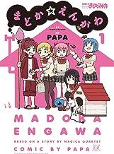 表紙: まどか☆えんがわ 1巻 (まんがタイムKRコミックス) | Magica Quartet