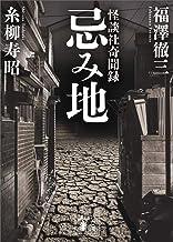 表紙: 忌み地 怪談社奇聞録 (講談社文庫) | 糸柳寿昭