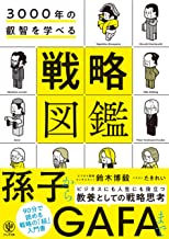 表紙: 3000年の叡智を学べる 戦略図鑑 | たきれい