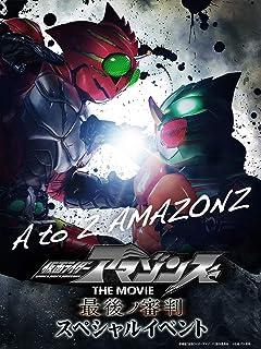 仮面ライダーアマゾンズ THE MOVIE 最後ノ審判 スペシャルイベント A to Z AMAZONZ...