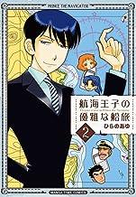 表紙: 航海王子の優雅な船旅 2巻 (まんがタイムコミックス) | ひらのあゆ
