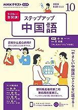 表紙: NHKラジオ ステップアップ中国語 2020年 10月号 [雑誌] (NHKテキスト) | NHK出版 日本放送協会