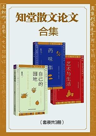 知堂散文论文合集(套装共3册)