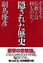 表紙: 隠された歴史 そもそも仏教とは何ものか?   副島 隆彦
