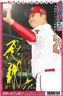 スポニチ 広島カープ2018日本シリーズ激闘号